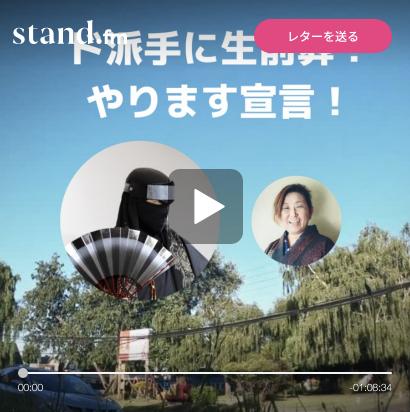 stand.fm|ド派手に生前葬やります宣言!