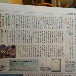 シティライフ 神戸版、阪神版に掲載していただきました