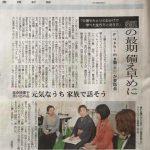 愛媛新聞で茶話会のことをご紹介いたどきました