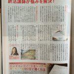 備後・福山のシニア向けフリーペーパーLampさん仲秋号に掲載されました