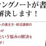 岡山県社協さん発行のわたしの生き方ノート