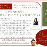 7月2日は終活セミナー@大洲の柿見時計店さま・愛媛初!