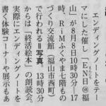 ビジネス情報さん、経済リポートさんに掲載されました@EN日福山