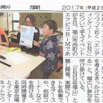 中国新聞さんにEN日@福山を掲載していただきました!