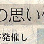 山陽新聞さんにEN日@福山について掲載していただきました