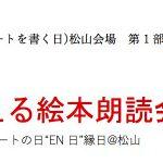 EN日イベント@松山の朗読会もお楽しみに!