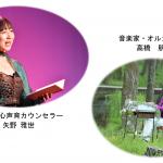 EN日イベント@福山の見所その1【朗読会】