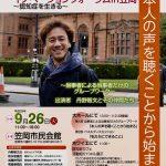 若年性認知症イノベーションフォーラムin笠岡2017