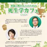 死生学カフェinヒロシマが4月15日に開催されます