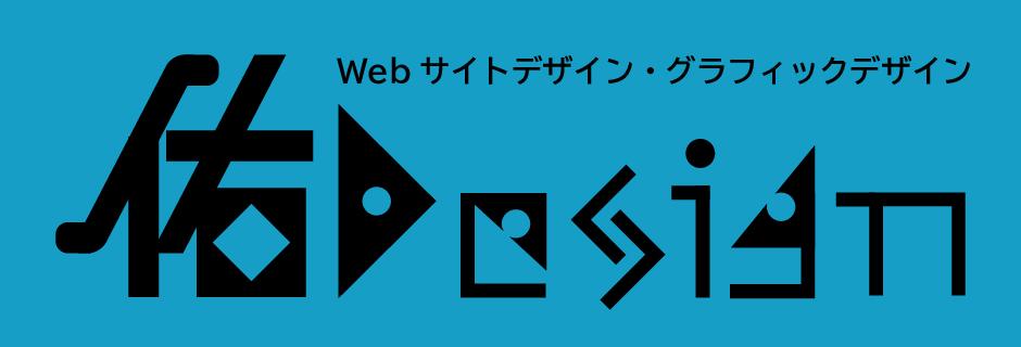 Webサイトデザイン・グラフィックデザイン・Webシステム構築の佑デザイン