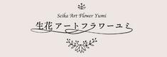 生花アートフラワーユミ